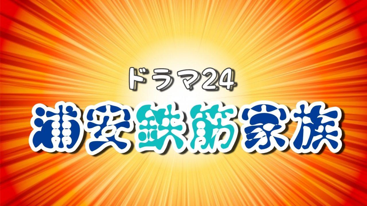 浦安鉄筋家族 4話 ネタバレ