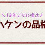 【ハケンの品格2/続編】新キャストは?相関図とあらすじネタバレ!