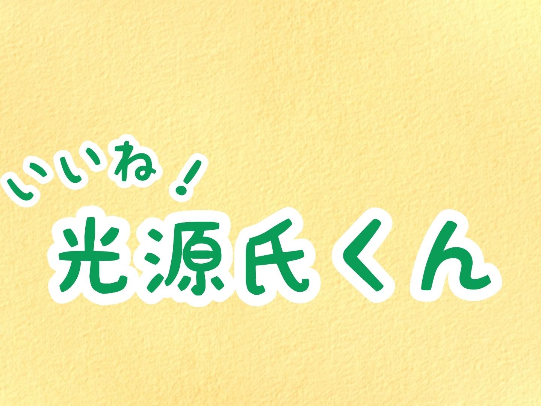 いいね!光源氏くん ドラマ 見逃し配信 8話