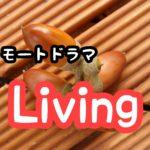 リモートドラマ【Living】のキャスト・放送日・脚本まとめ!