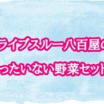 ドライブスルー八百屋が福岡で拡大中!料金や内容は?予約方法も!
