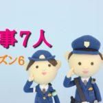 【刑事7人シーズン6】相関図キャストとあらすじ!役柄や視聴率も!