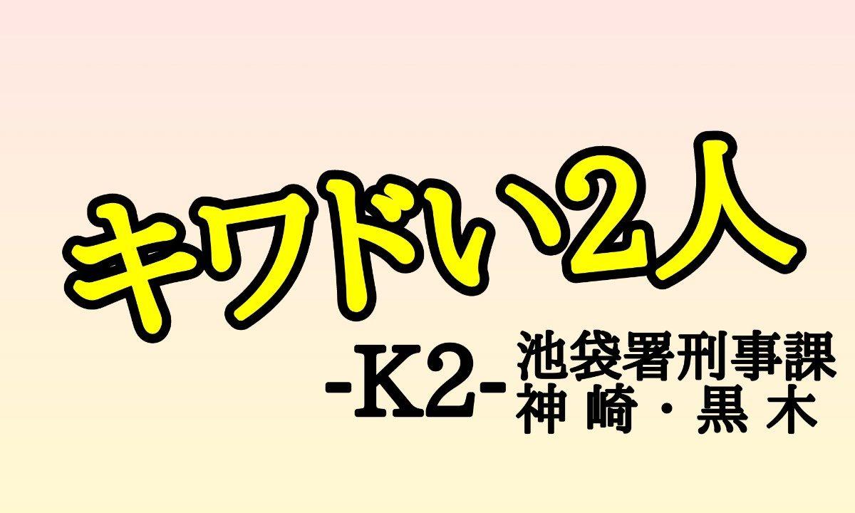 キャスト K2