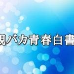 親バカ青春白書の衛藤美咲役は小野花梨!演技力や博多弁が話題に!