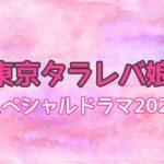 東京タラレバ娘2020相関図と登場人物一覧!あらすじや放送日も!
