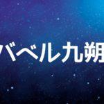 【バベル九朔】相関図と登場人物まとめ!原作や主題歌にも注目!