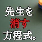 【先生を消す方程式。】早川京子役は川瀬莉子!出演作や評判は?