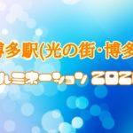 博多駅イルミネーション2020点灯式や開催期間!マーケット情報も
