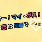 オーマイボス恋は別冊でキャスト相関図やあらすじネタバレ!原作は?