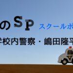 青のSP(スクールポリス)キャスト相関図一覧!原作や主題歌は?