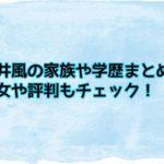 藤井風の家族・学歴・彼女などプロフィールや評判をまとめて紹介!