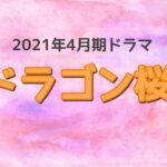 ドラゴン桜2キャスト相関図の最新情報!生徒役や続投キャストは?