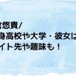 【倉悠貴】出身高校(大学)や彼女は?バイト先や趣味にも注目!