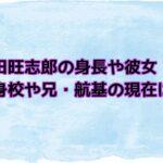 前田旺志郎(まえだまえだ)の身長や彼女!出身校や兄の現在は?