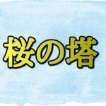 【桜の塔】キャスト相関図の最新情報とあらすじネタバレ!原作は?