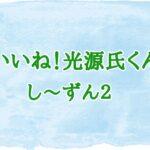いいね!光源氏くん/し~ずん2キャスト相関図の最新情報と原作!