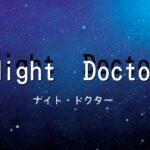 【ナイトドクター】キャスト相関図の最新情報!主題歌や放送日は?