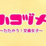 【ハコヅメ】女子会が最強すぎる?話題となったシーンをチェック!