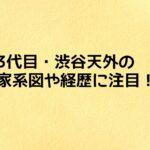 【3代目・渋谷天外】再婚!家系図や経歴は?出演作にも注目!