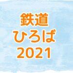 鉄道ひろば2021(北九州)期間や料金は?全国初登場の車両も!