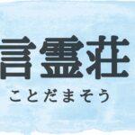言霊荘キャスト相関図一覧とあらすじネタバレ!主題歌にも注目!