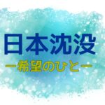 日本沈没キャスト相関図とあらすじネタバレ!原作や主題歌も!