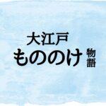 大江戸もののけ物語キャスト相関図と原作まとめ!主題歌にも注目!