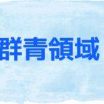 【群青領域】キャスト相関図とあらすじネタバレ!原作や主題歌は?