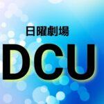 【DCU】キャスト相関図の最新情報!あらすじや主題歌にも注目!
